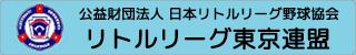 東京連盟ホームページ